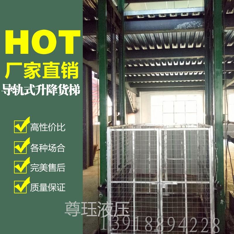 SJD1-3.2升降货梯